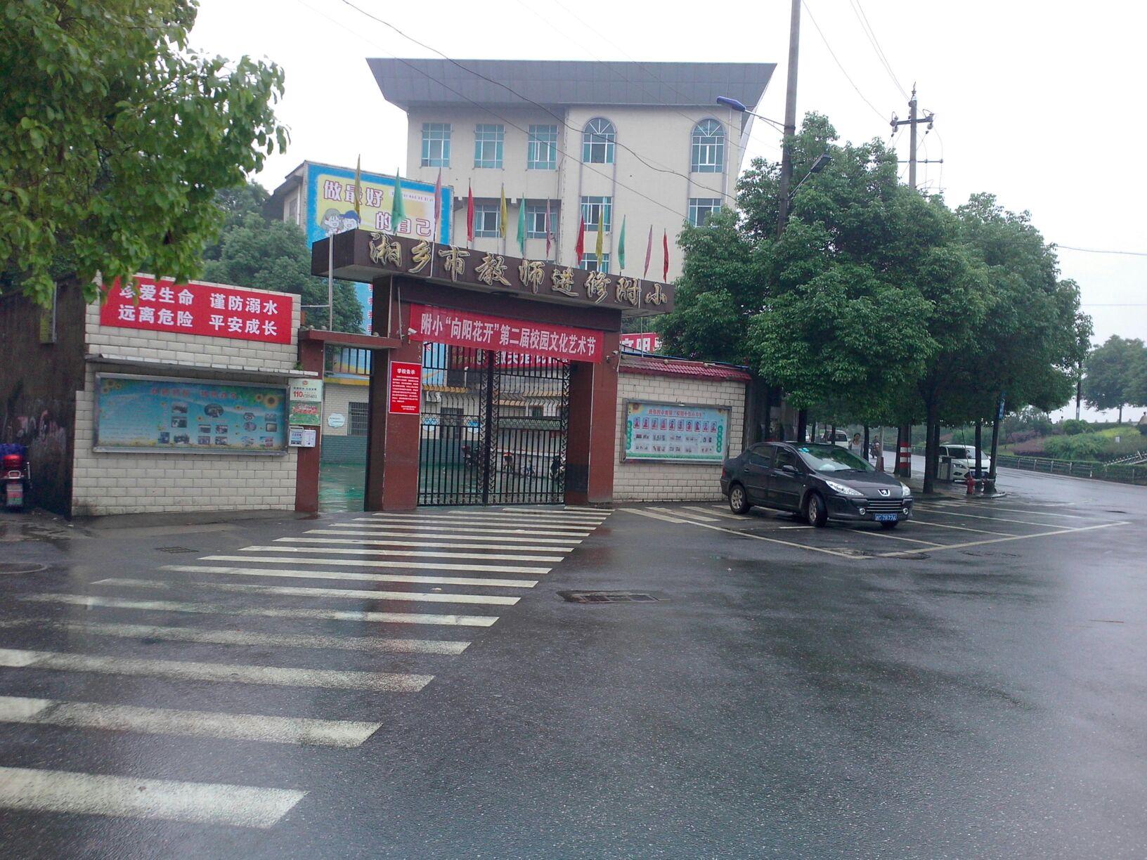 湘乡市教师进修附小洪雅柳江初中_861班群图片