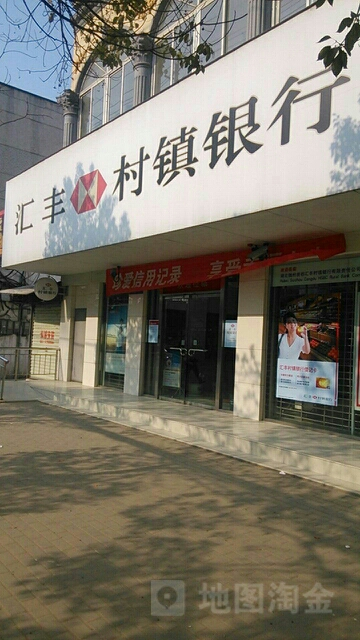 深圳汇丰银行电�_汇丰村镇银行(历山支行店)