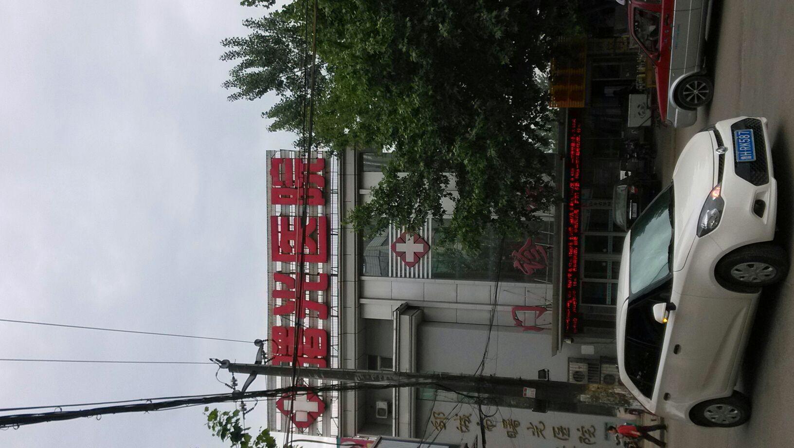 邹城曙光医院