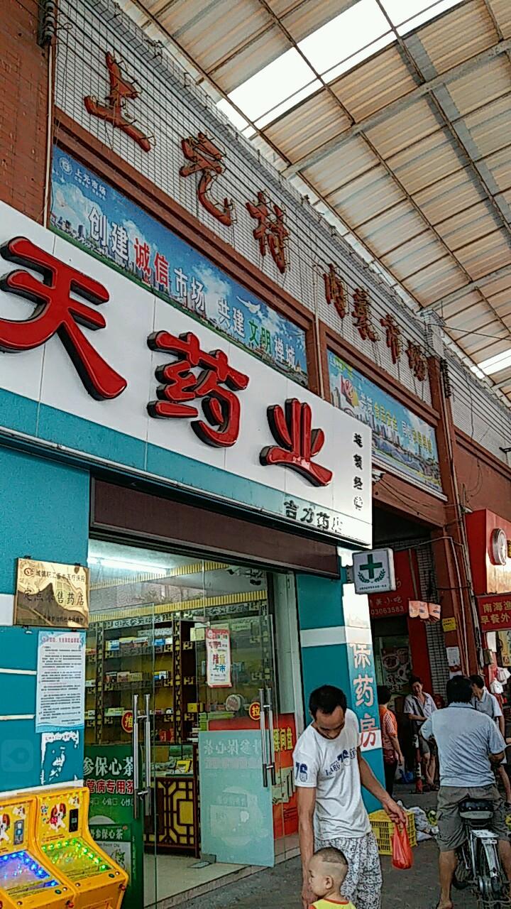 上元村肉菜市场