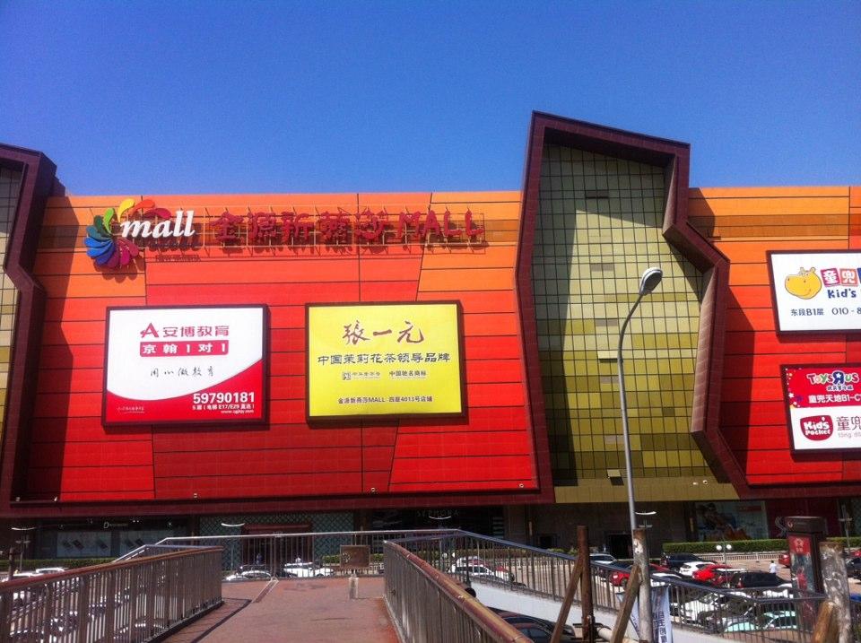 金源新燕莎mall_北京_百度地图