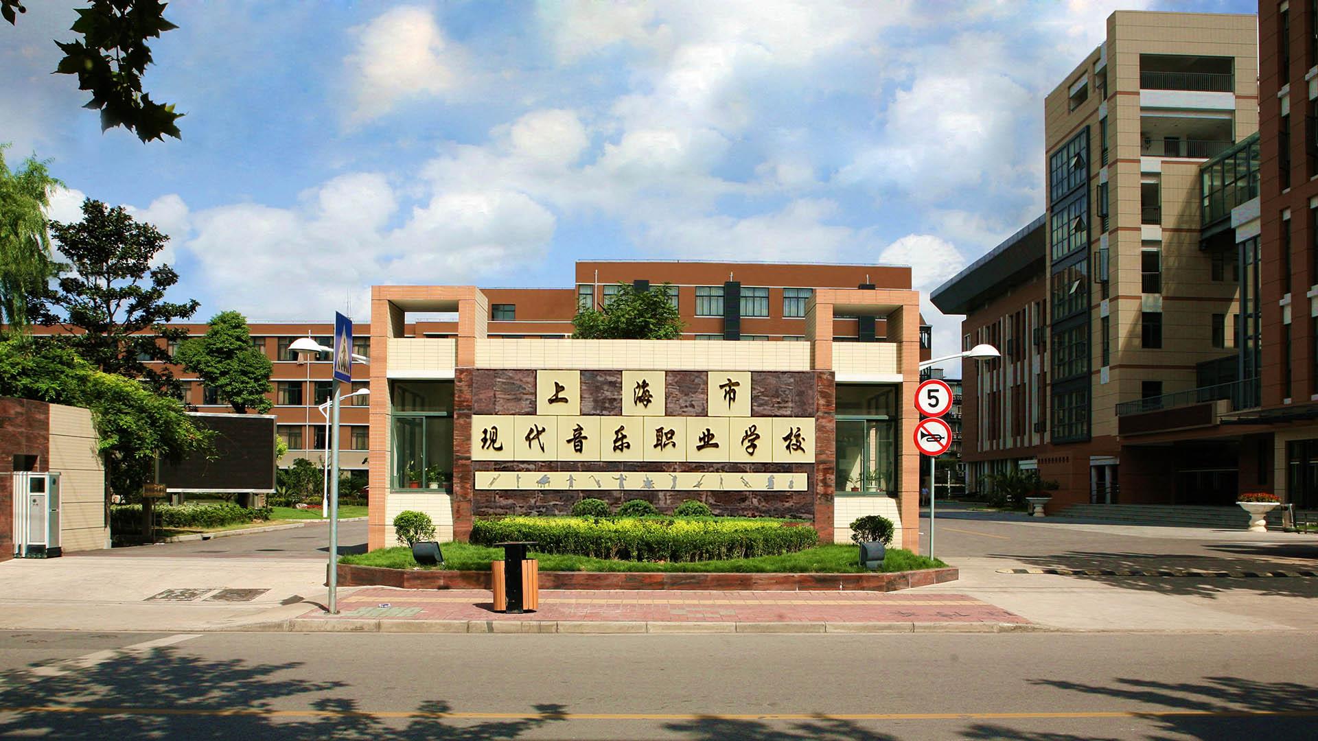 上海市现代初中职业学校编制音乐化学图片