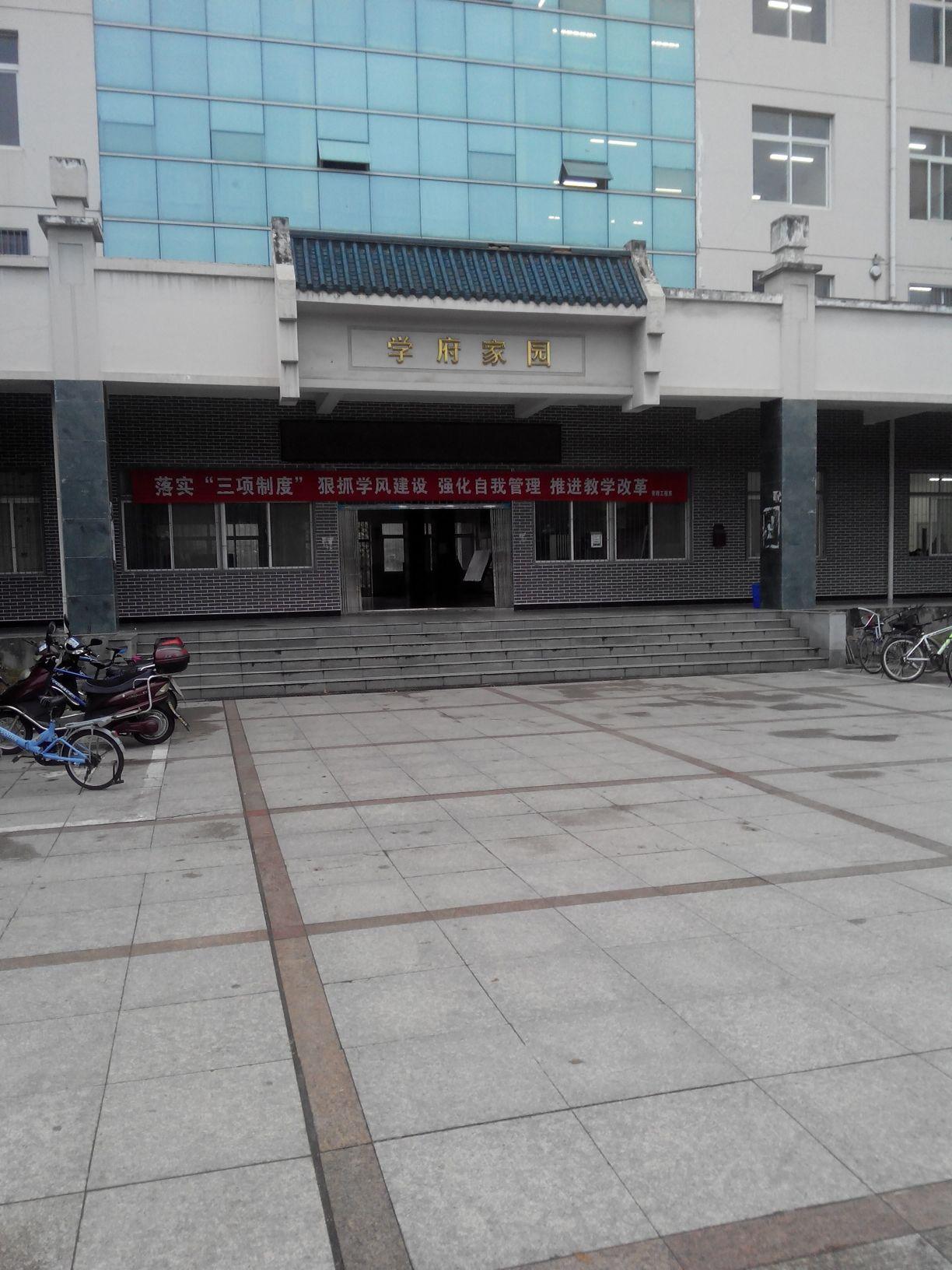 武汉生物工程学院�9.�_武汉生物工程学院-学府家园