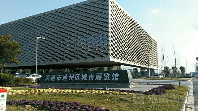 南通市通州区城市展览馆