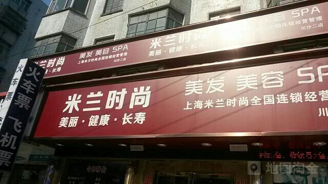 米兰美容美发_上海_百度地图