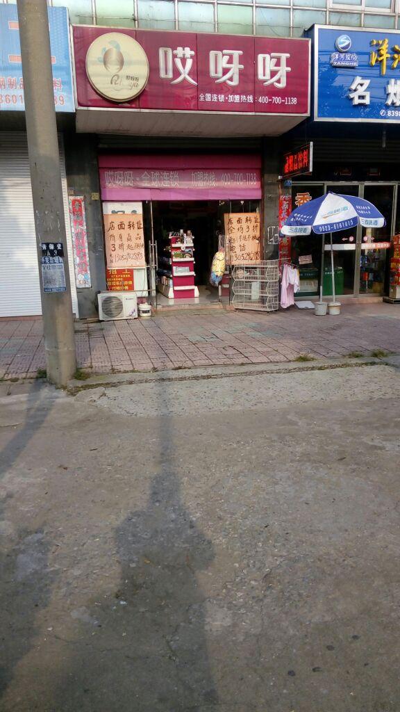 哎呀呀(戴南店)晋江别墅建自图片