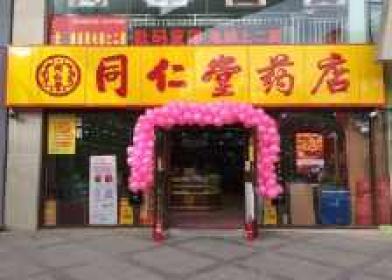 同仁堂药店(北京skp店)