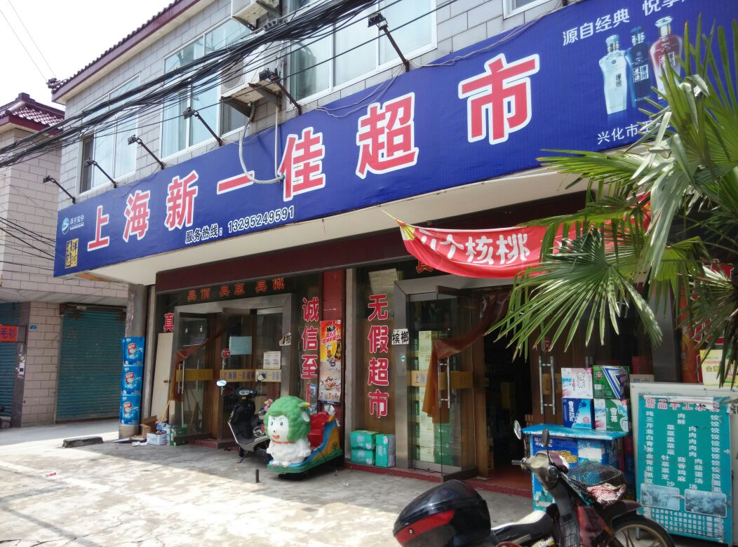 新一佳超市供应�_上海新一佳超市