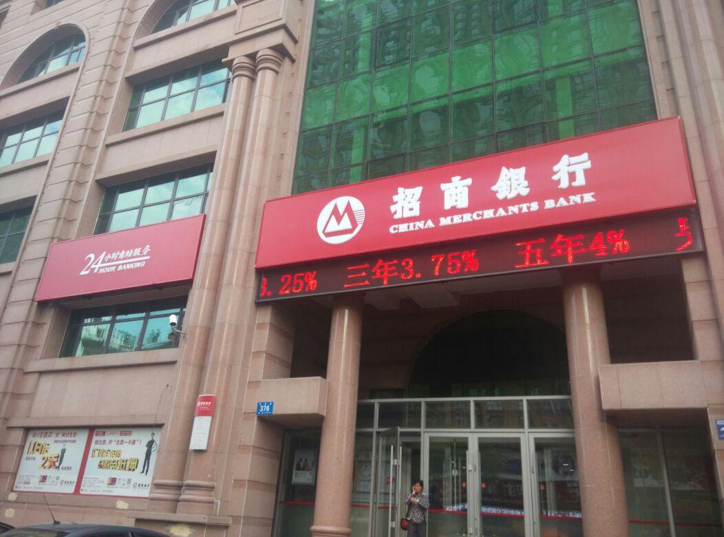 阳路支行_招商银行24小时自助银行(哈尔滨新阳路支行)