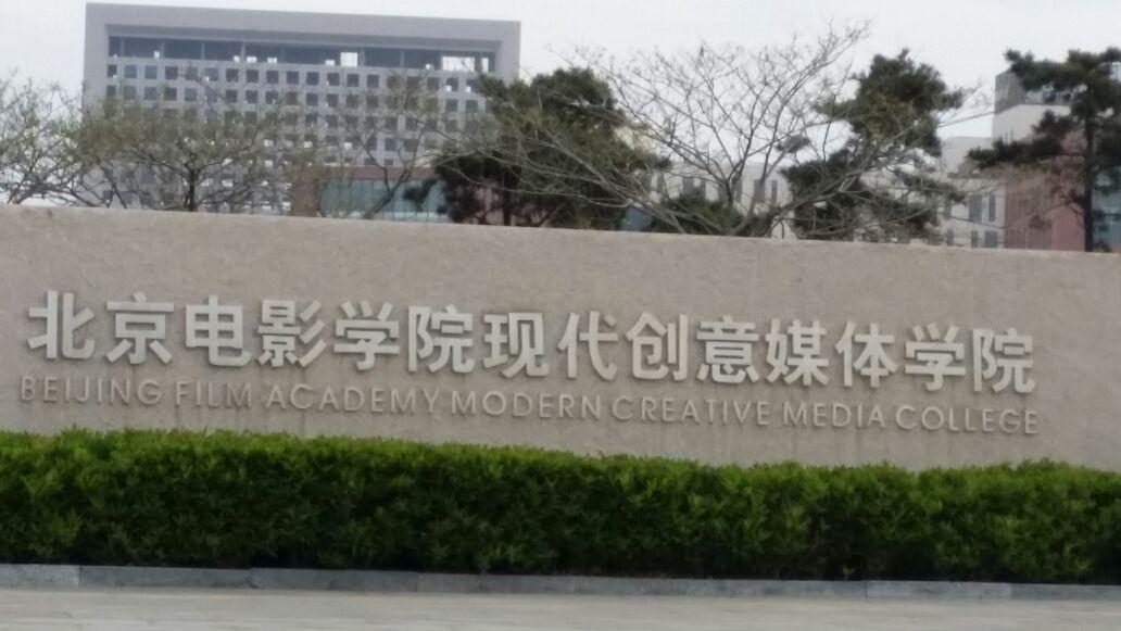 北京电影学院现代创意媒体学院