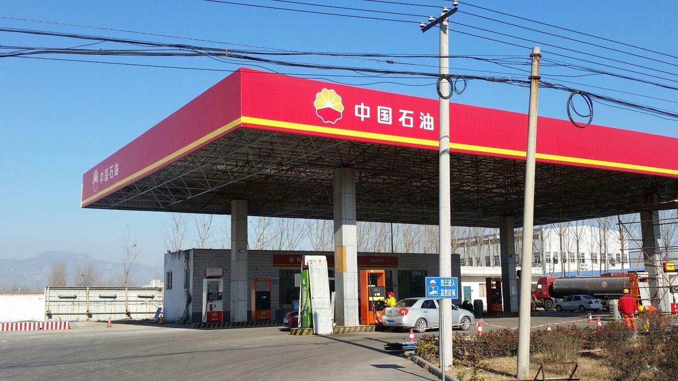 中国石油加油站_河南省济源市中国石油济源第三十三加油站(312省道)