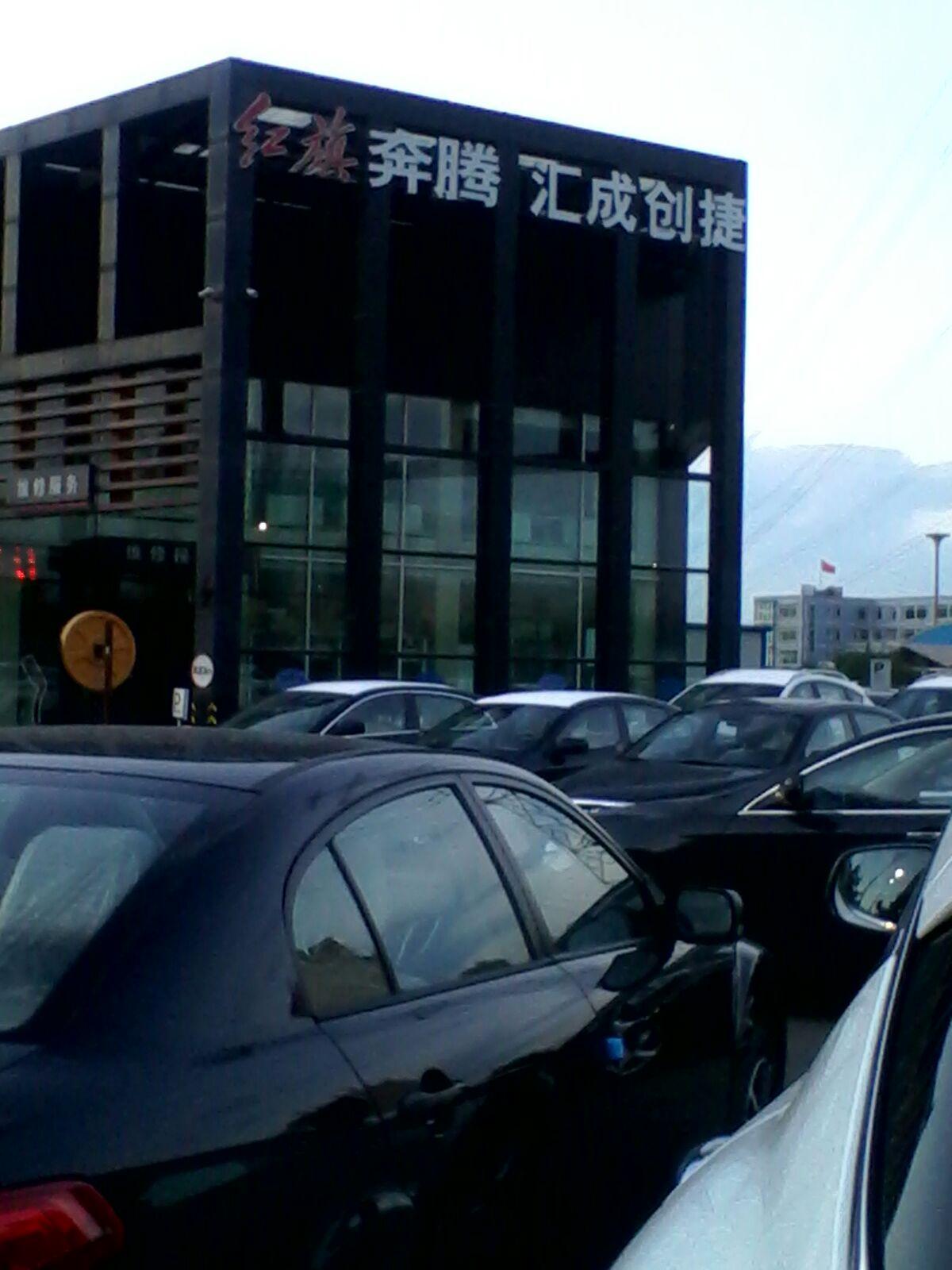 标签:汽车服务汽车销售4s店-长春创捷红旗汽车高清图片