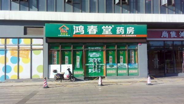 鸿春堂药房(白水塘分店)
