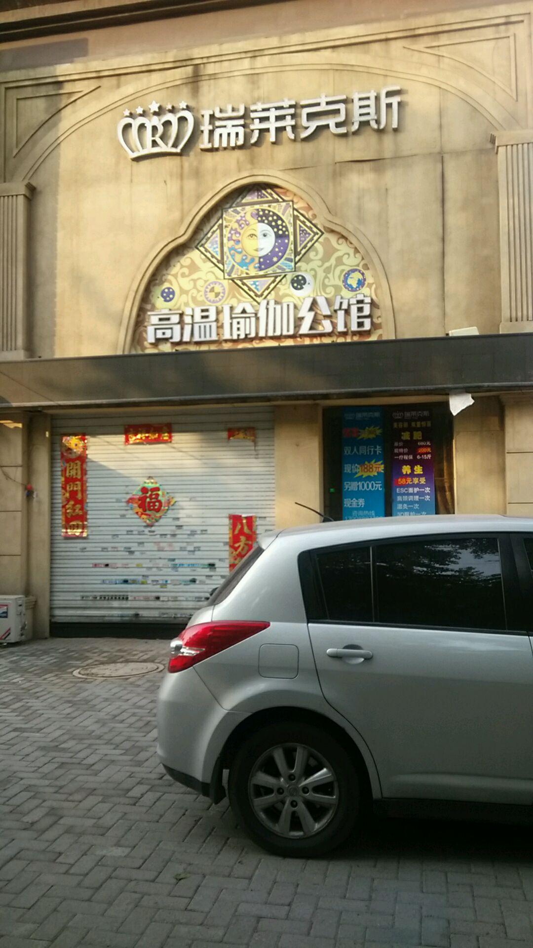 瑞莱克斯高温瑜伽公馆