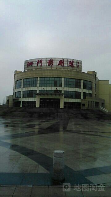 泗门影剧院