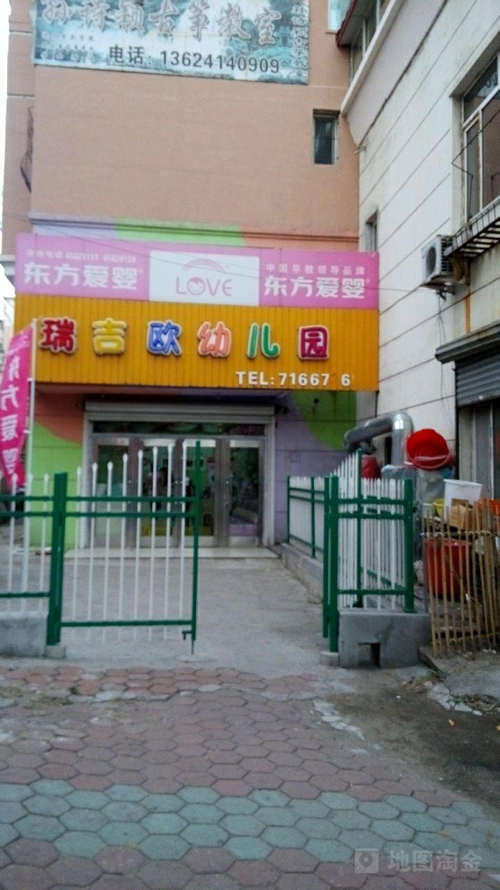 瑞吉欧幼儿园(北光路)图片