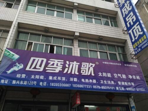 四季沐歌(东阳市店)