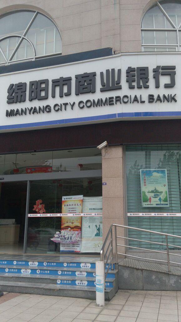 州支行_绵阳市商业银行(安州区支行)