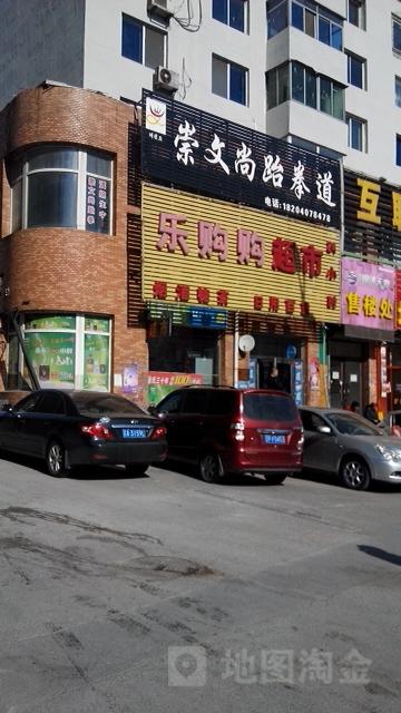 崇文尚跆拳道馆
