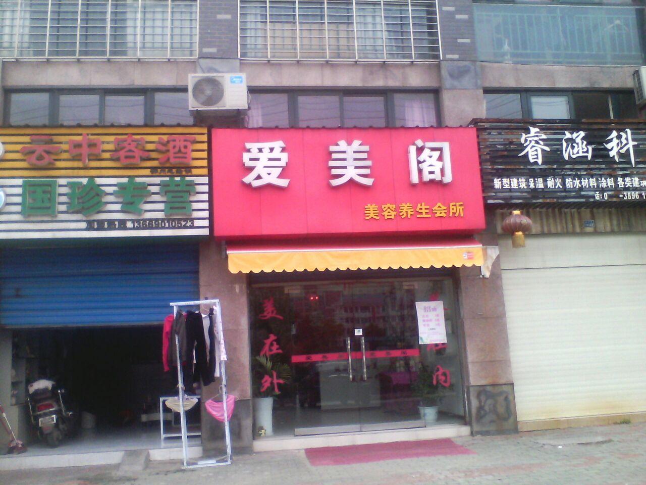 怎么走):  寿昌大道金凤凰城市家园2期47号  标签: 丽人 美容  爱美阁