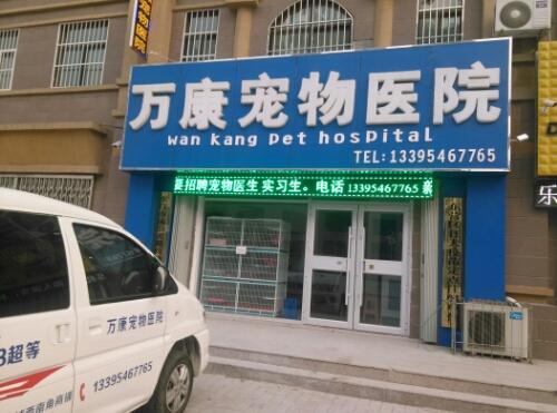 万康宠物诊所