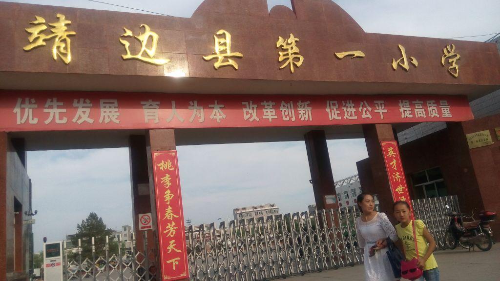靖边县第一小学