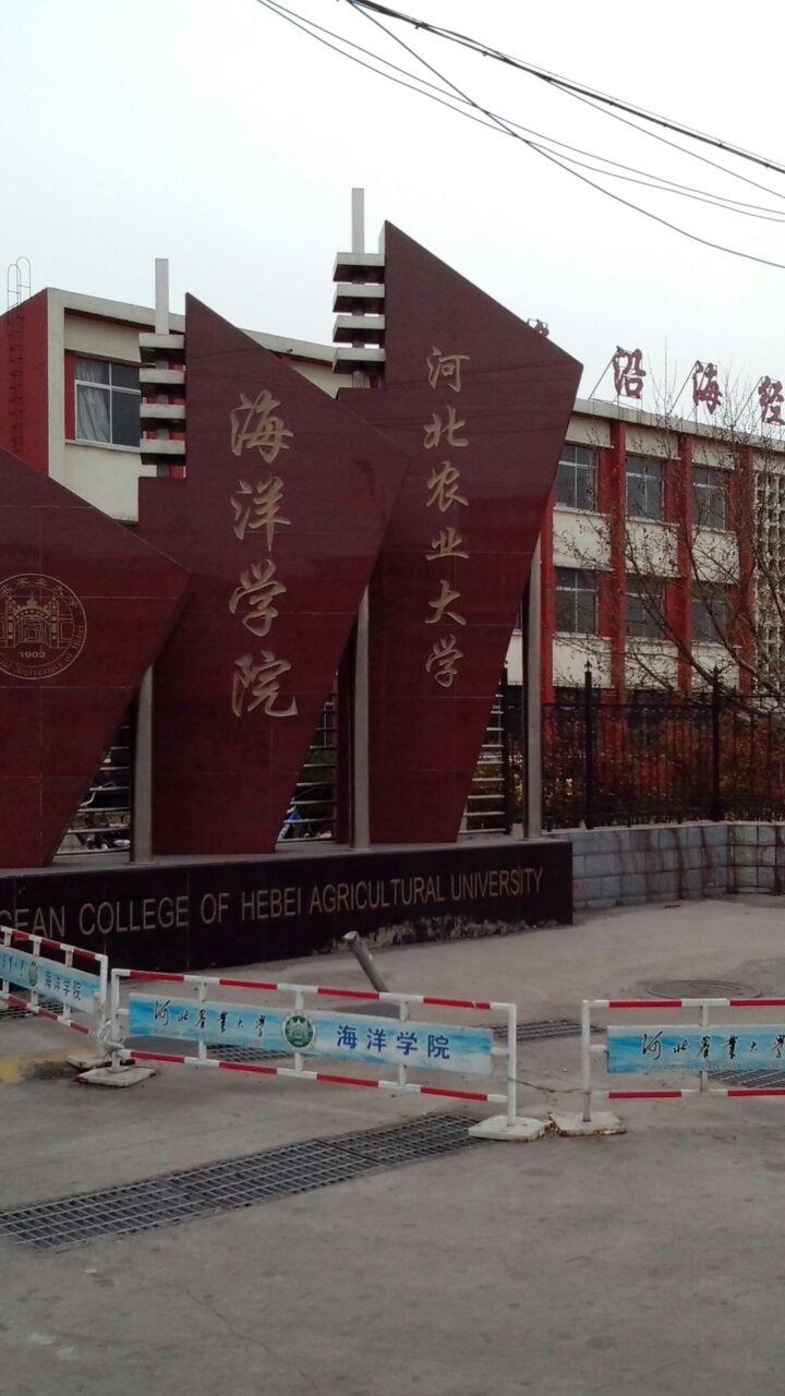河北农业大学海洋学院图片