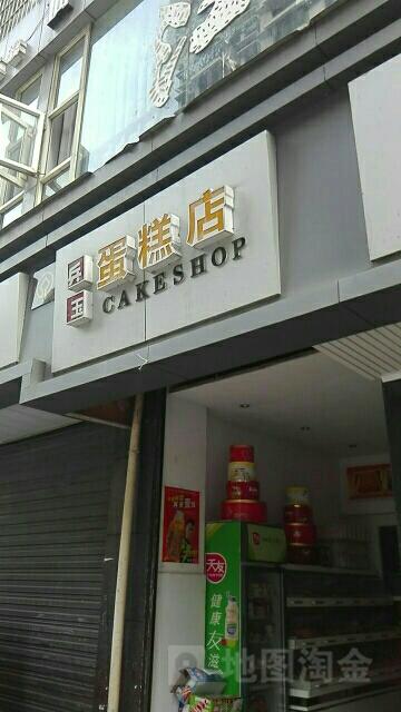 兵玉蛋糕店