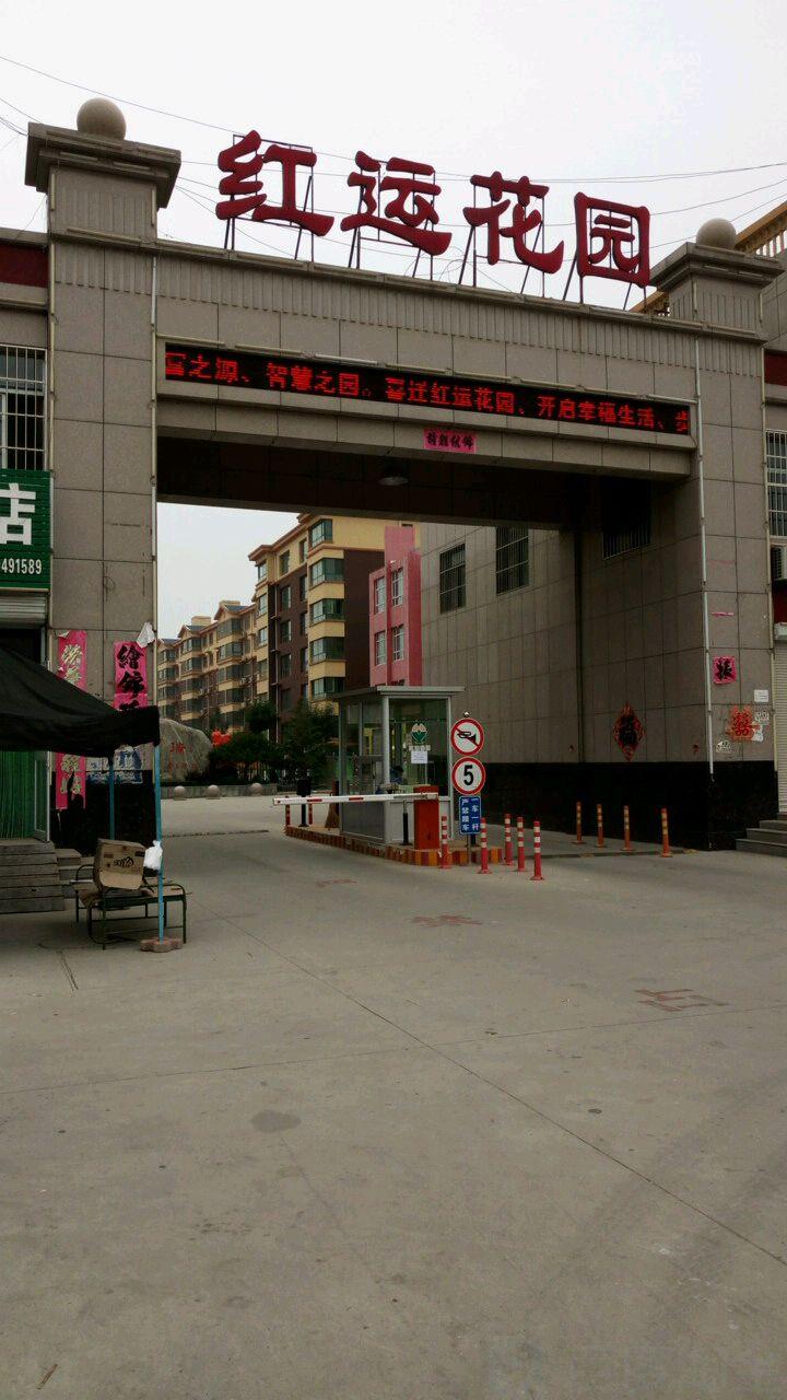 平原县 >> 住房   标签: 房地产住宅区小区 红运花园共多少人浏览