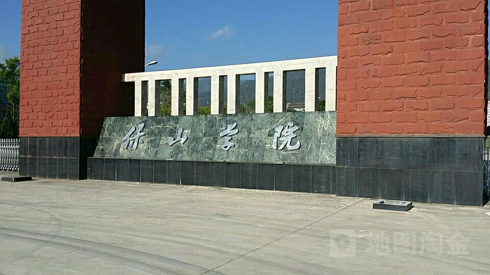 云南省保山市隆阳区远征路  标签: 学校 教育 大学  保山学院共多少图片