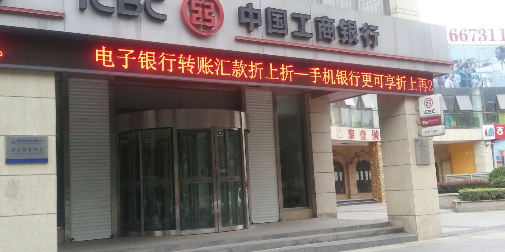 阳路支行_中国工商银行(青岛明阳路支行)