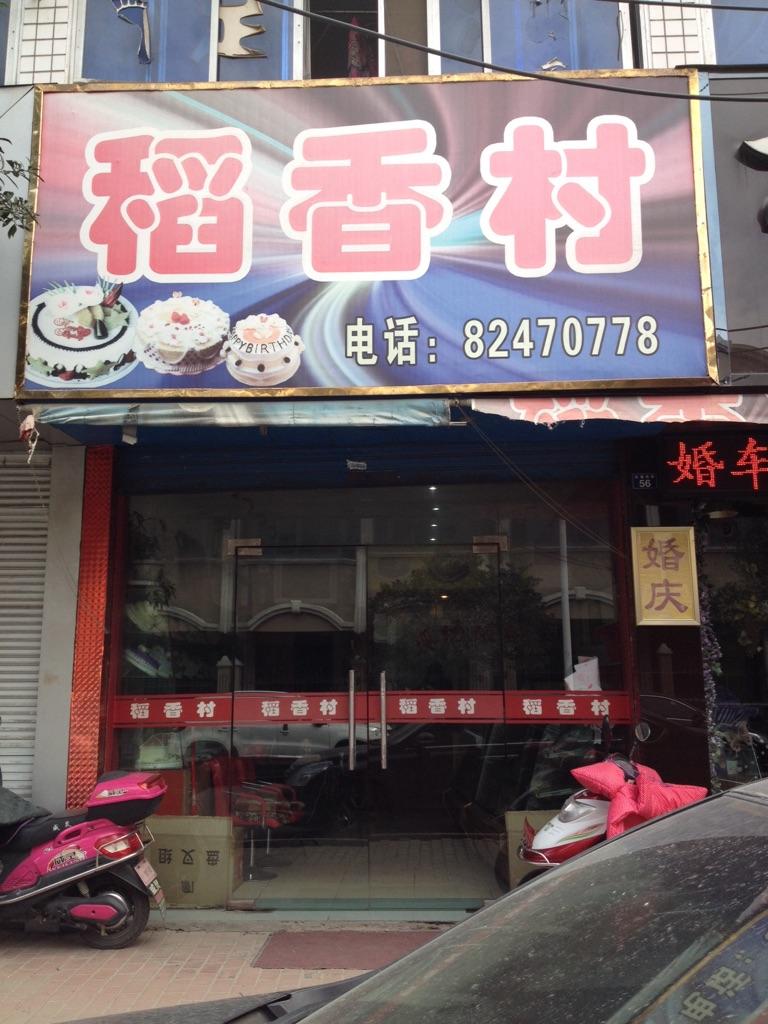 稻香村地址_稻香村地址,订餐电话,商户详情,杭州_百度地图