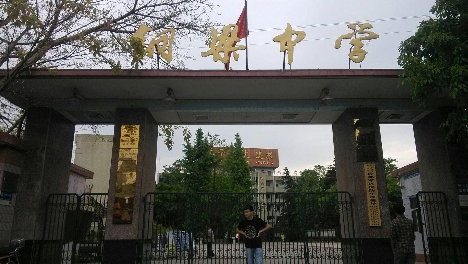 重庆市铜梁区巴川镇民主路103号