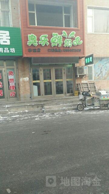 奥乐鲜奶吧(华运店)