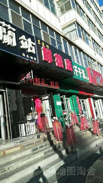 茗花坊鲜花店