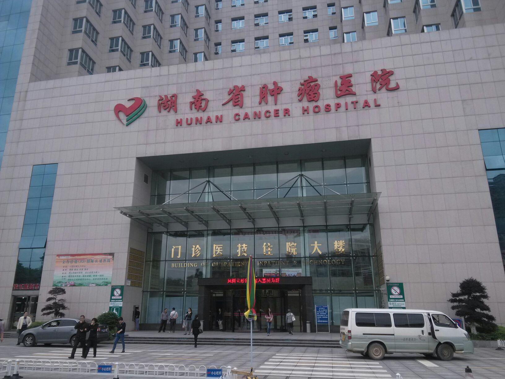 湖南省肿瘤医院-住院部地址,电话,简介(长沙)-百度地图