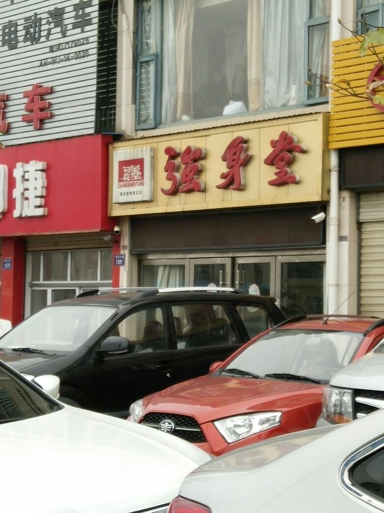 强身堂推拿足浴(望江店)