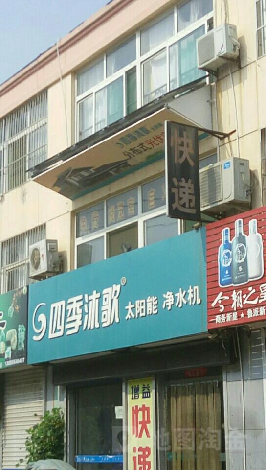 四季沐歌(商河店)