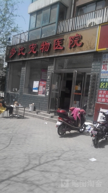 多比宠物医院(博颂路店)