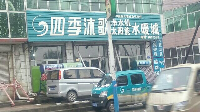四季沐歌(蔚县店)