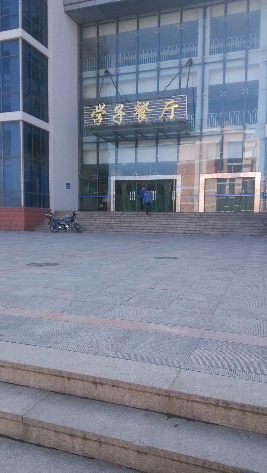 哈尔滨工业大学威海校区 学子餐厅地址,订餐电话,商户详情,威海 图片