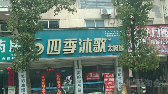 四季沐歌(岳西店)