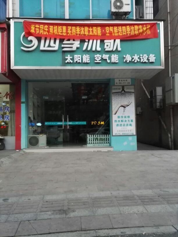 四季沐歌(龙文区店)