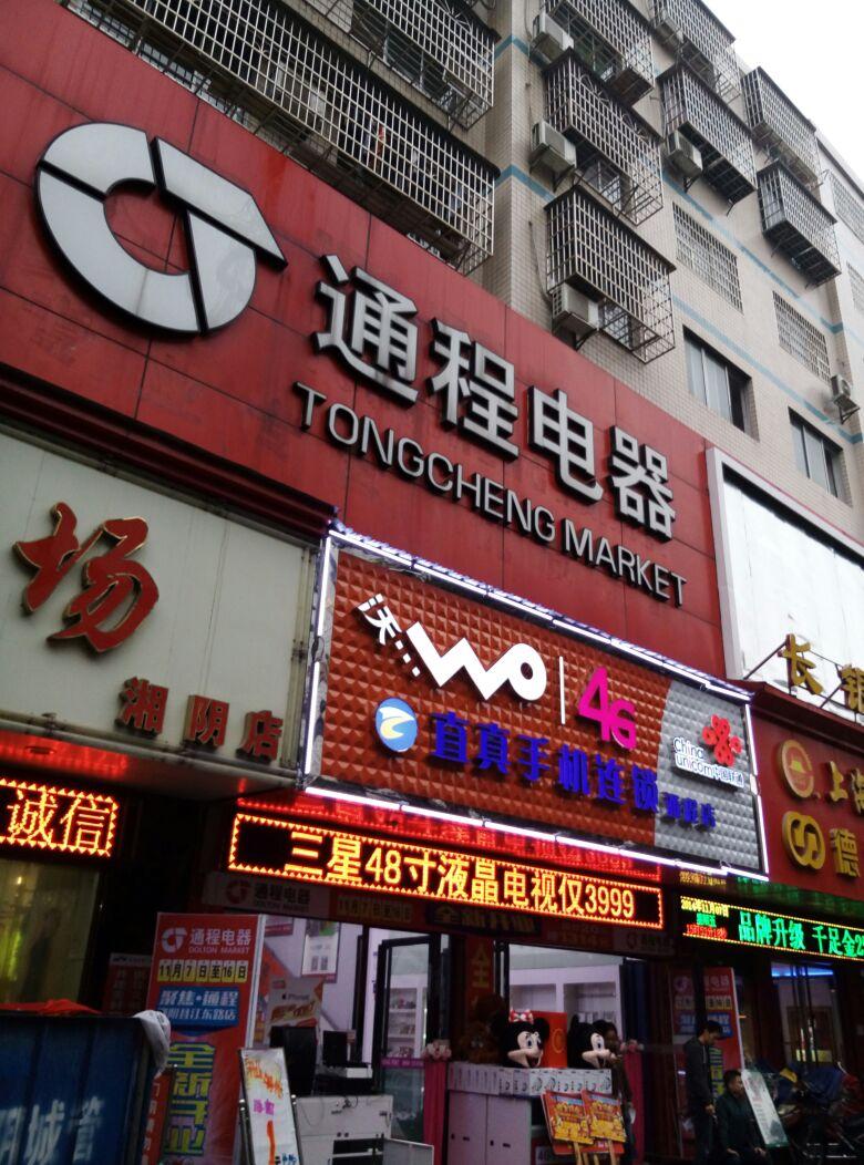 通程电器(湘阴江东路店)