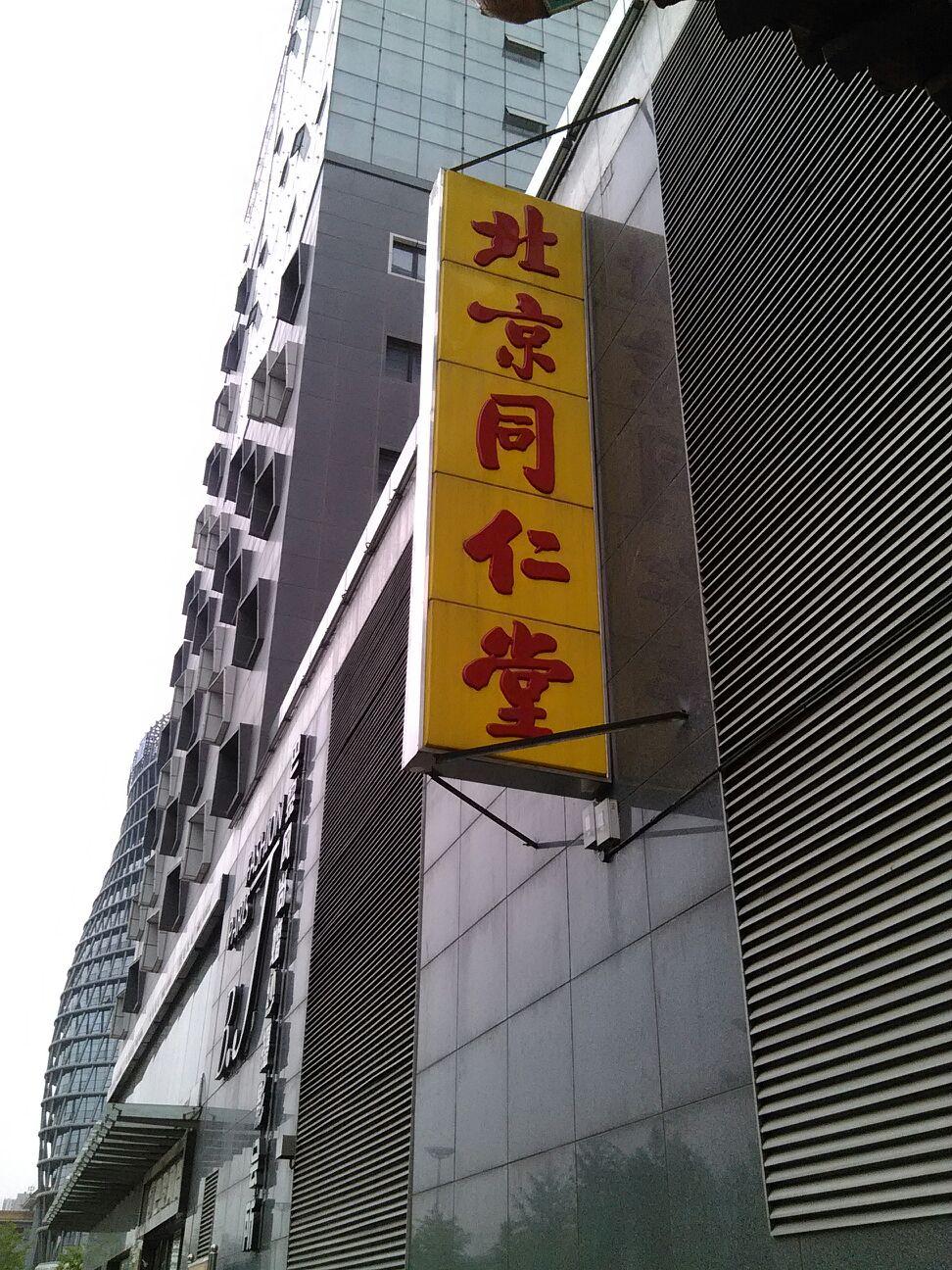 同仁堂药店(大兴区绿地缤纷城店)地址,电话,简介(北京