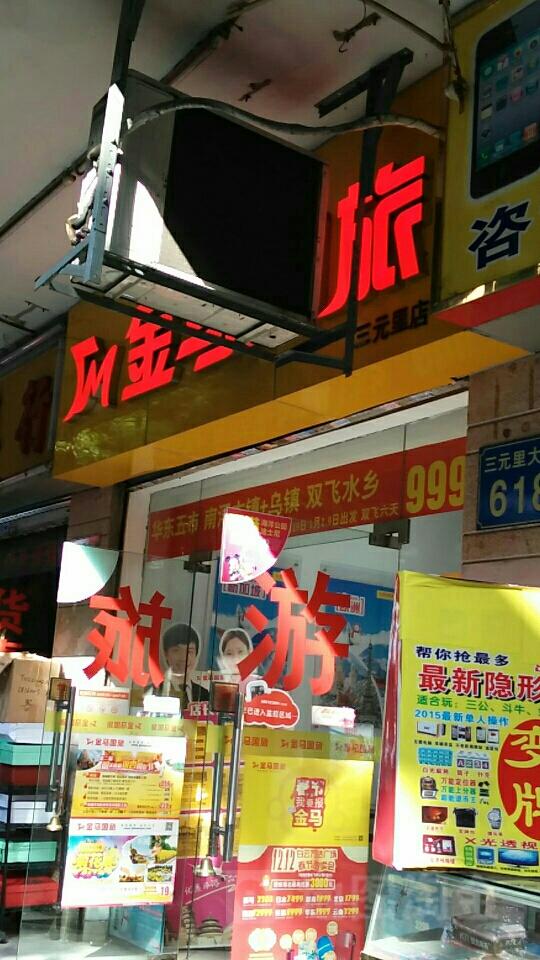 金马国旅(三元里店)