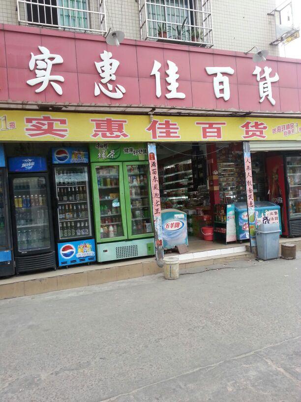 实惠佳百货南屏店地址