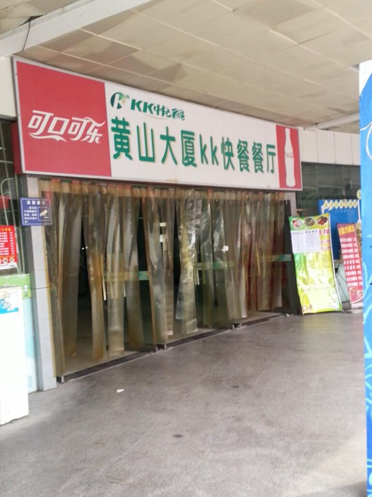kkcc影院_黄山大厦kk快餐餐厅