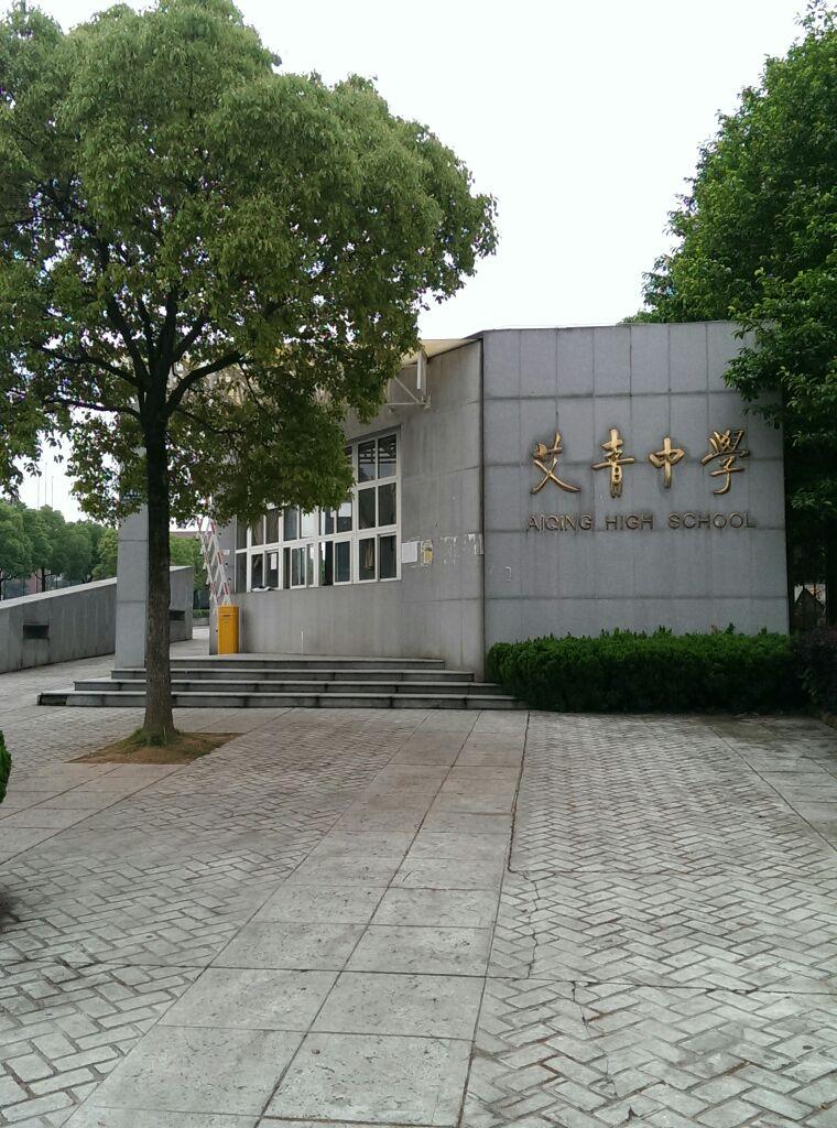 艾青中学_金华_百度地图