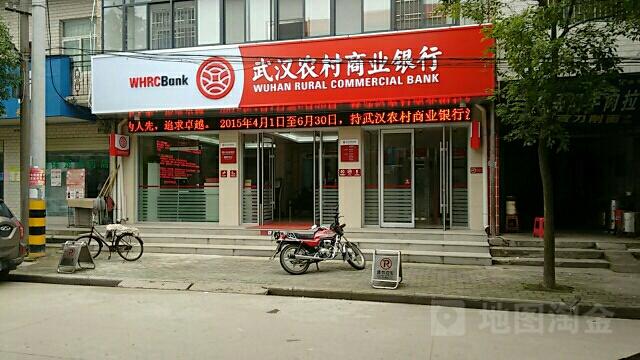 武汉商业银行_武汉市农村商业银行(长堰支行)